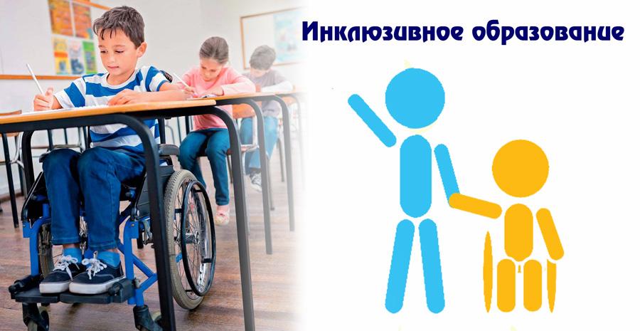 Какую роль играет инклюзивное образование в жизни общества, и на сколько развит этот процесс в России?